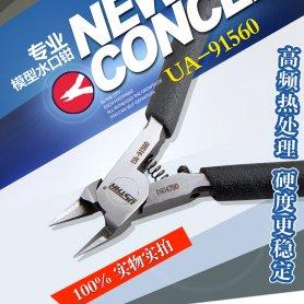 U-STAR UA-91560 Cutting Piler