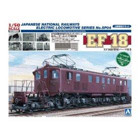 Aoshima 00948 1/50 Electric Locomotive Ef18